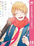 虹色デイズ 15-電子書籍