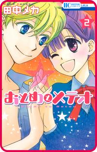 【プチララ】おとめとメテオ story08-電子書籍