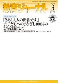 教育ジャーナル2012年3月号Lite版(第1特集)