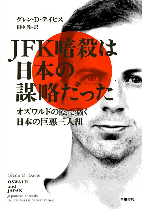 JFK暗殺は日本の謀略だった オズワルドの陰で蠢く日本の巨悪三人組拡大写真