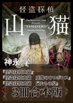怪盗探偵山猫 3冊合本版 『怪盗探偵山猫』~『怪盗探偵山猫 鼠たちの宴』-電子書籍