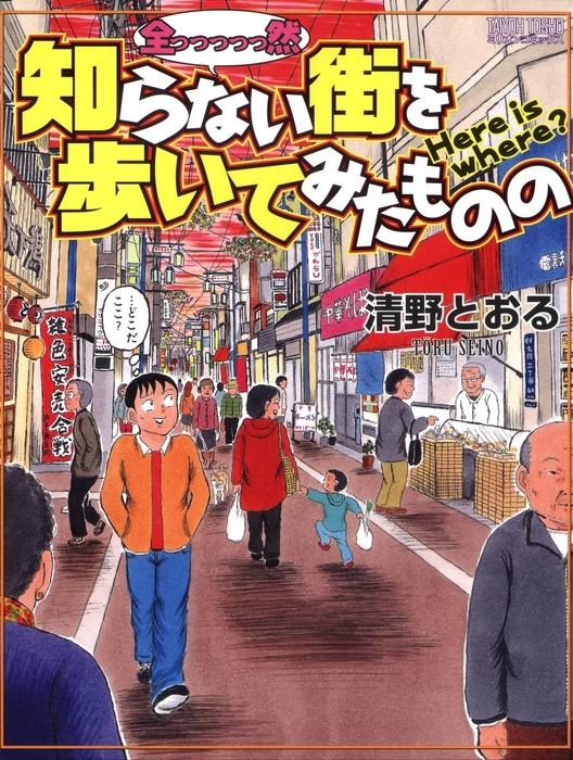 全っっっっっ然知らない街を歩いてみたものの-電子書籍-拡大画像