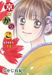 AneLaLa 京*かのこ story11-電子書籍