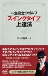 一生役立つゴルフ「スイングタイプ」上達法-電子書籍