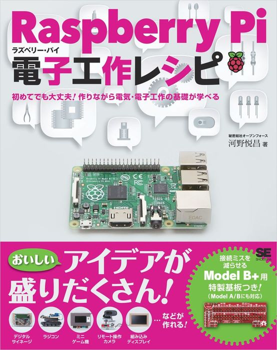 Raspberry Pi電子工作レシピ拡大写真