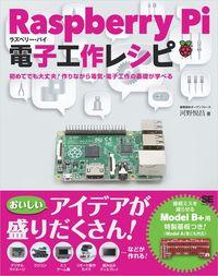 Raspberry Pi電子工作レシピ-電子書籍