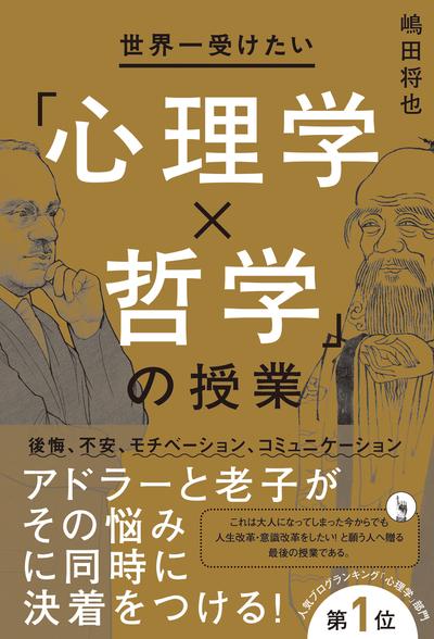 世界一受けたい「心理学×哲学」の授業-電子書籍