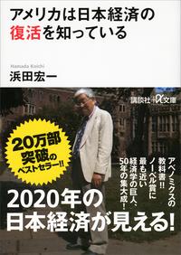 アメリカは日本経済の復活を知っている-電子書籍