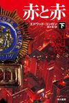 赤と赤(下)-電子書籍