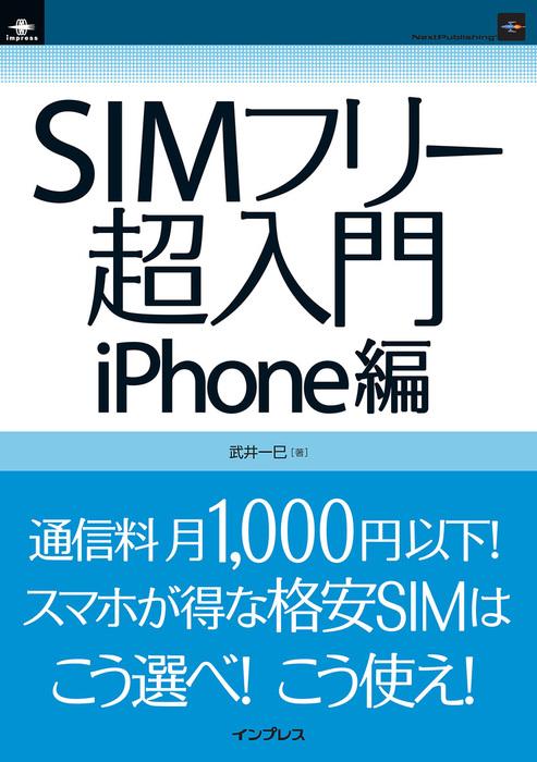 SIMフリー超入門 iPhone編拡大写真
