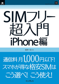 SIMフリー超入門 iPhone編-電子書籍