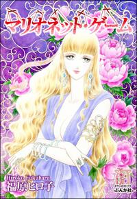 マリオネット・ゲーム-電子書籍