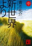 新世界より(中)-電子書籍