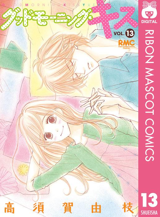 グッドモーニング・キス 13-電子書籍-拡大画像