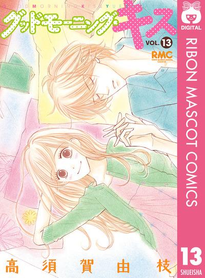 グッドモーニング・キス 13-電子書籍