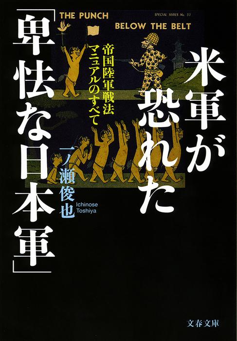 米軍が恐れた「卑怯な日本軍」 帝国陸軍戦法マニュアルのすべて拡大写真