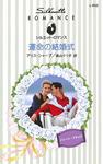 運命の結婚式-電子書籍