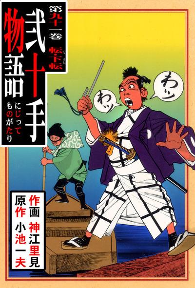 弐十手物語(91)-電子書籍