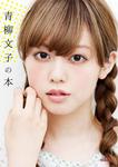 青柳文子の本-電子書籍