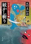 妖かし斬り 四十郎化け物始末 1-電子書籍