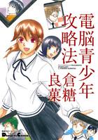 電脳青少年攻略法(電撃コミックスEX)