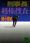刑事長 越権捜査-電子書籍
