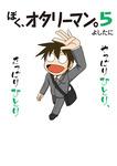 ぼく、オタリーマン5-電子書籍