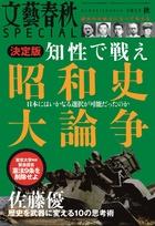 「文藝春秋SPECIAL 電子版」シリーズ