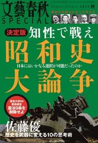 文藝春秋SPECIAL 電子版 2015年秋号