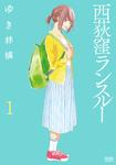 西荻窪ランスルー 1巻-電子書籍