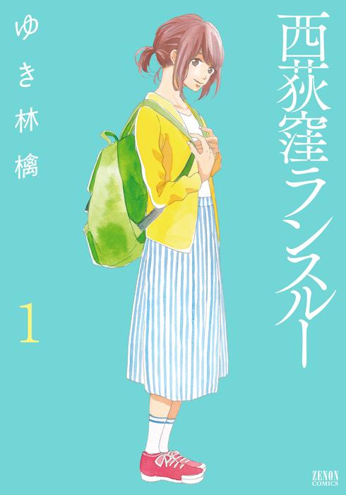西荻窪ランスルー 1巻-電子書籍-拡大画像