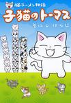猫ラーメン物語 子猫のトーマス-電子書籍