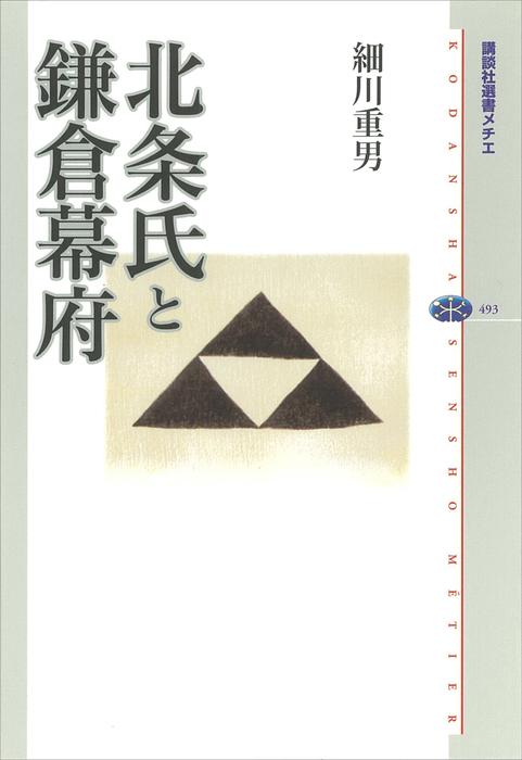 北条氏と鎌倉幕府拡大写真