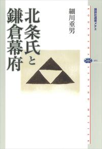 北条氏と鎌倉幕府-電子書籍