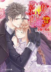 死神姫の再婚17 -儚き永遠の恋人達--電子書籍