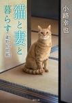 猫と妻と暮らす 蘆野原偲郷-電子書籍