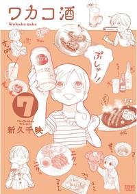 ワカコ酒 7巻-電子書籍