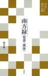 現代語でさらりと読む茶の古典 南方録 (覚書・滅後)-電子書籍