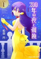 「200年の夜と孤独~おひとりさま吸血鬼~(まんがタイムコミックス)」シリーズ