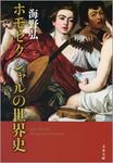 ホモセクシャルの世界史-電子書籍