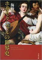 海野弘の世界史シリーズ(文春文庫)