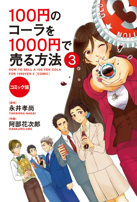 コミック版 100円のコーラを1000円で売る方法3-電子書籍-拡大画像