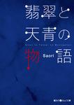 翡翠と天青の物語-電子書籍