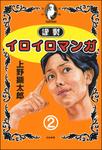 謹製イロイロマンガ 2-電子書籍