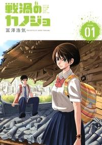 戦渦のカノジョ(1)-電子書籍