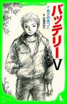 バッテリーV (角川つばさ文庫)-電子書籍
