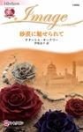 砂漠に魅せられて-電子書籍