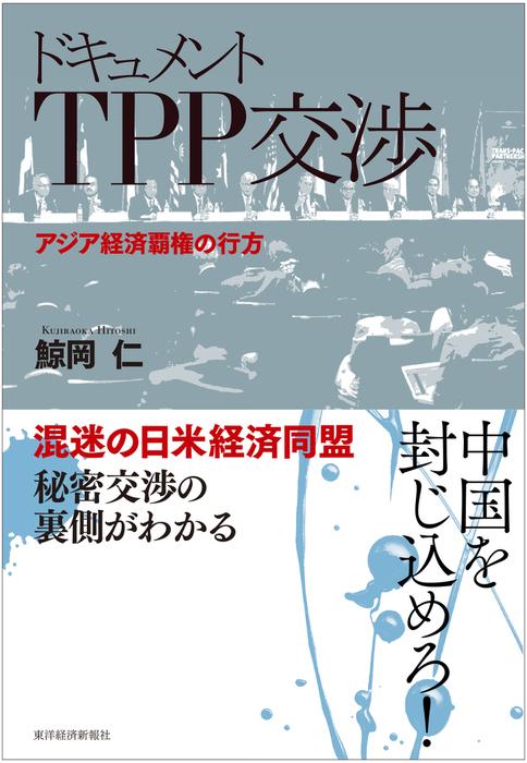 ドキュメント TPP交渉―アジア経済覇権の行方-電子書籍-拡大画像
