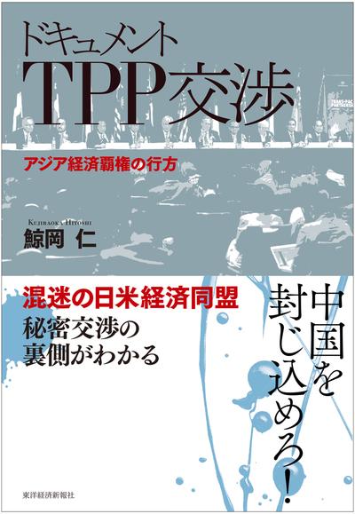 ドキュメント TPP交渉―アジア経済覇権の行方-電子書籍