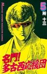 名門!多古西応援団(5)-電子書籍
